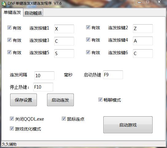 dnf连发程序下载x_DNF连发程序免费下载-DNF连发程序官方免费下载[游戏工具],版本 ...