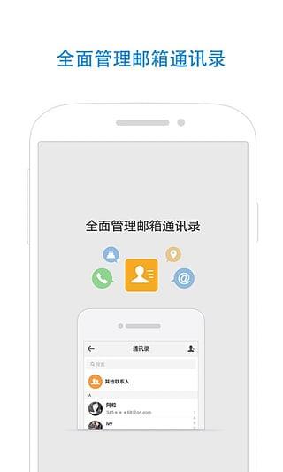 QQ邮箱截图4