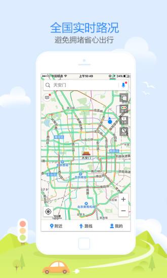 高德地图截图4