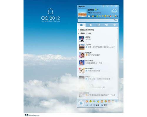 QQ2012截�D1