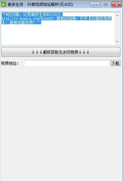 抖音视频地址解析截图1