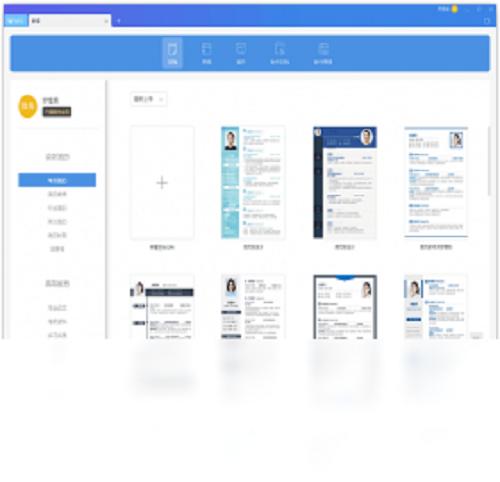 WPS Office 2019教育版截图2