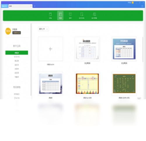 WPS Office 2019教育版截图4