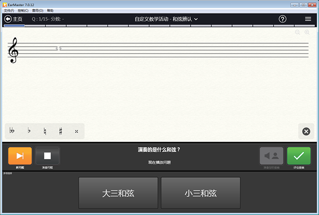 EarMaster Cloud for school截图1