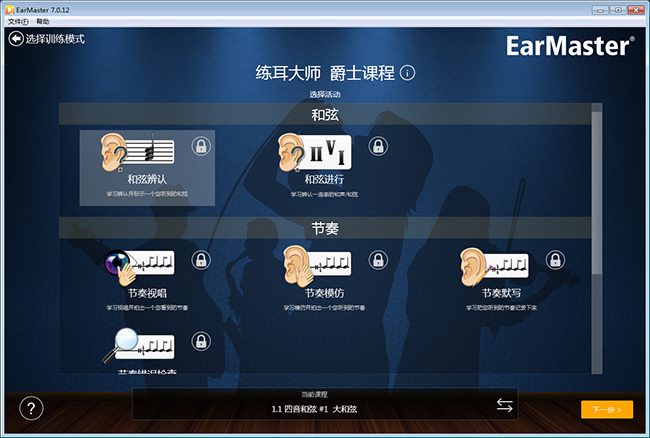 EarMaster Cloud for school截图2