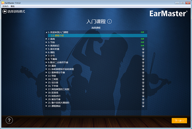 EarMaster Cloud for school截图3