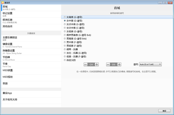 EarMaster Cloud for school截图4