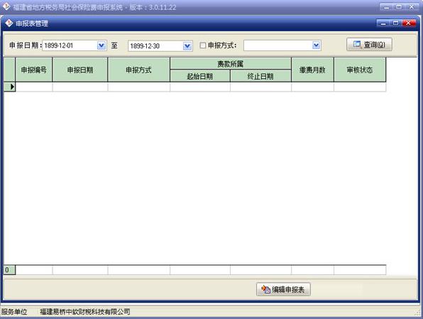 福建省地方税务局社会保险费申报系统截图1