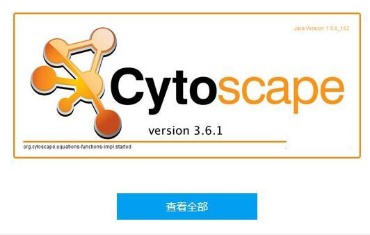 Cytoscape截图1
