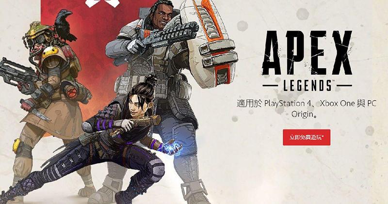 Apex Legends截图1