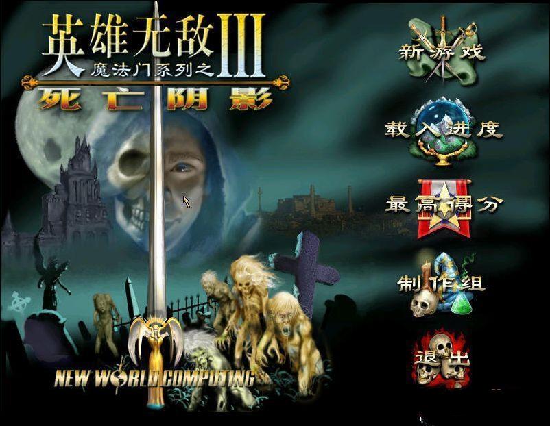 魔法门之英雄无敌3死亡阴影截图2