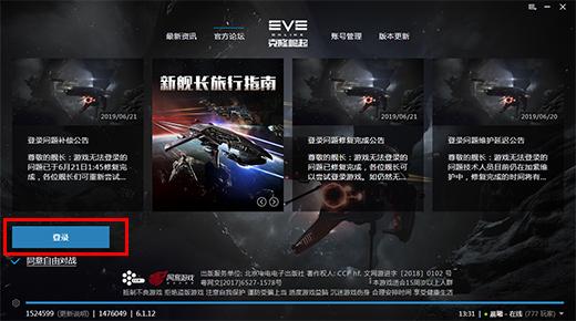 EVE Online截图3