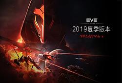 EVE Online截图4