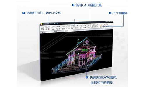 CAD迷你画图截图1