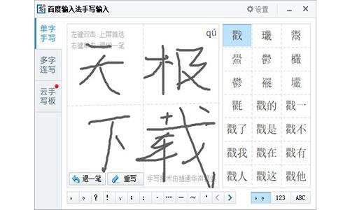 百度手写输入法截图4
