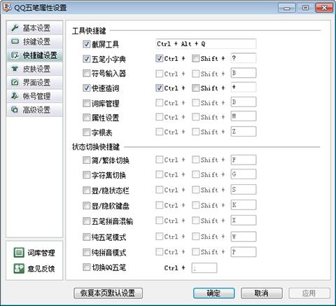 QQ五笔输入法截图3