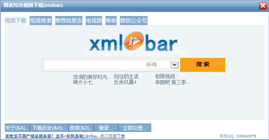 土豆网视频下载器(xmlbar)截图1