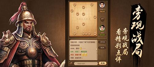 腾讯天天象棋电脑版截图2