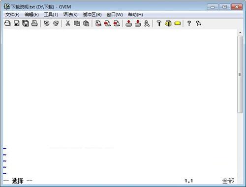 Vim编辑器截图1