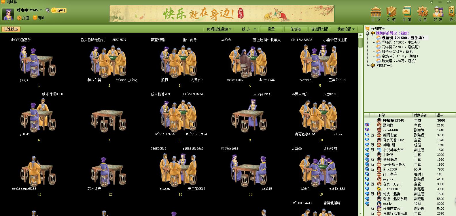 梅州同城游戏大厅截图2