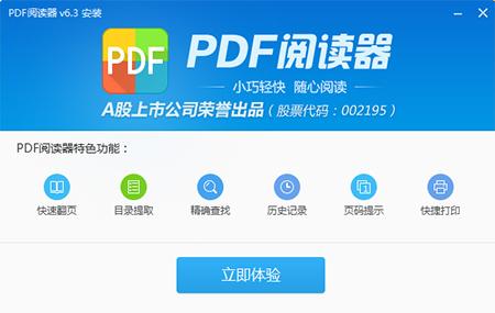 看图王PDF阅读器截图3