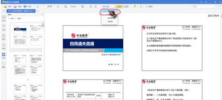 看图王PDF阅读器截图4