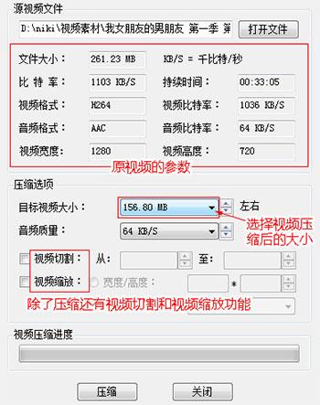 微信视频压缩工具截图3