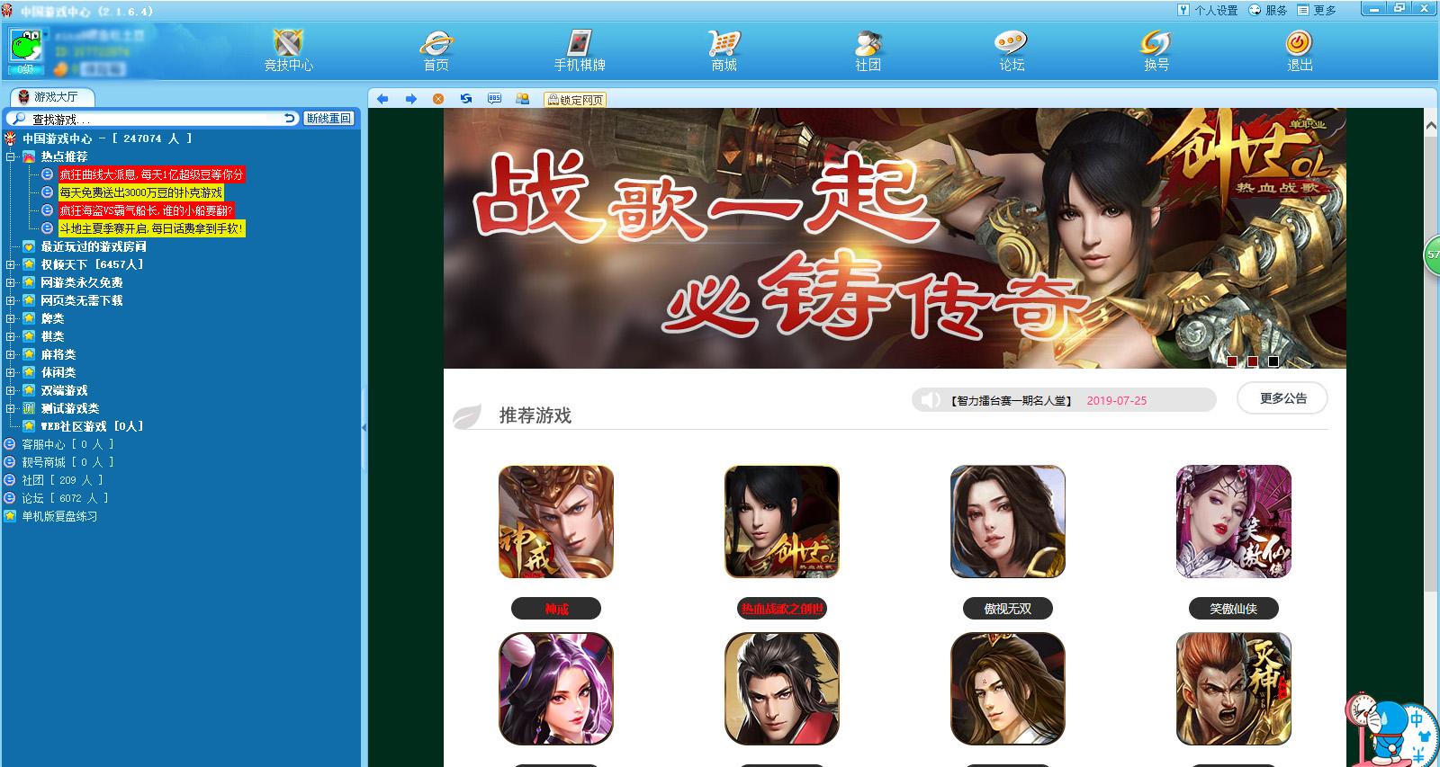 中国游戏中心截图1