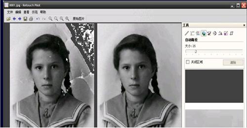 老照片修复软件截图2