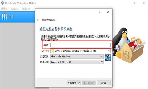 VirtualBox截图3