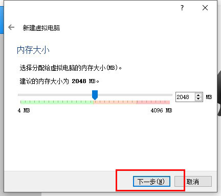VirtualBox截图4