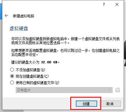 VirtualBox截图5
