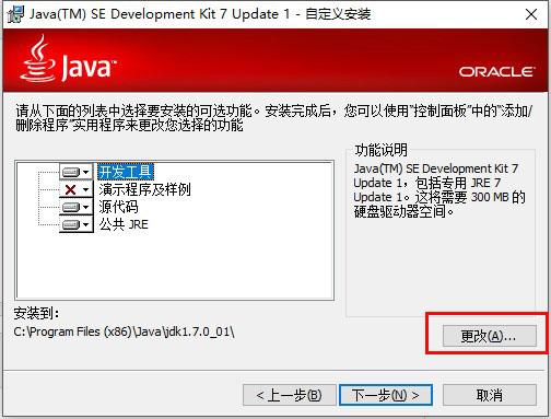Sun Java SE Development Kit (JDK)截图2