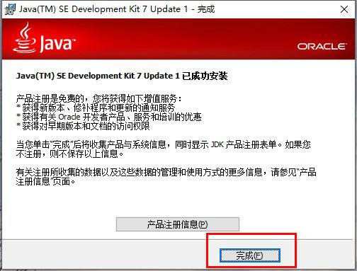 Sun Java SE Development Kit (JDK)截图4