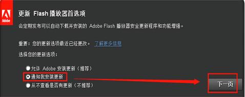flash插件截�D3
