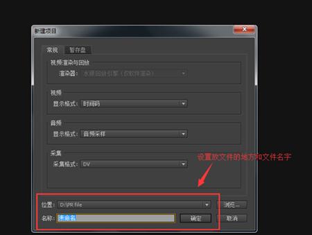 Adobe Premiere cs6截图3