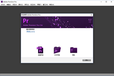 Adobe Premiere cs6截图2