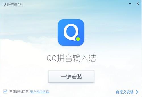 QQ拼音输入法截图1