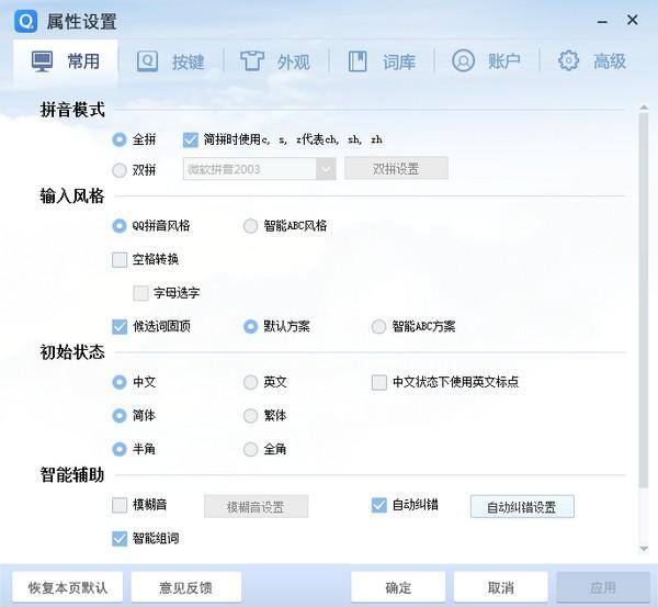 QQ拼音输入法纯净版截图1
