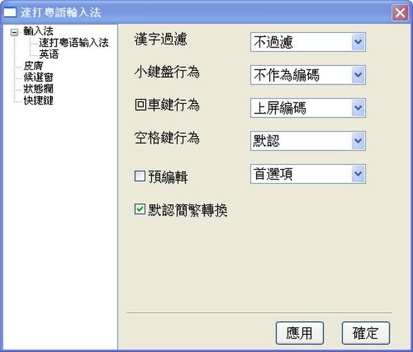 繁体中文拼音输入法截图1