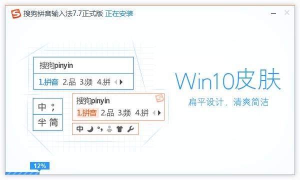 搜狗拼音输入法Win10专版截图1