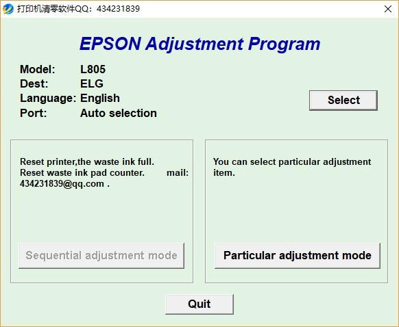 爱普生L805打印机清零软件截图1