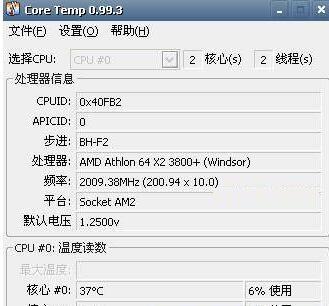 CoreTemp x32截图1