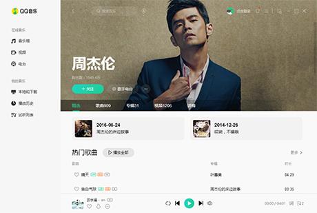 QQ音乐截图2