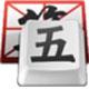 王峥嵘五笔输入法