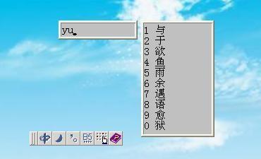游戏拼音输入法截图1