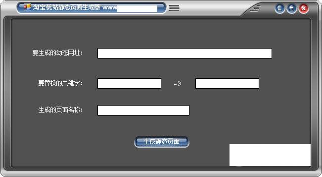 淘宝优站静态页面生成器截图1
