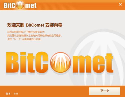 比特彗星(BitComet)截图1
