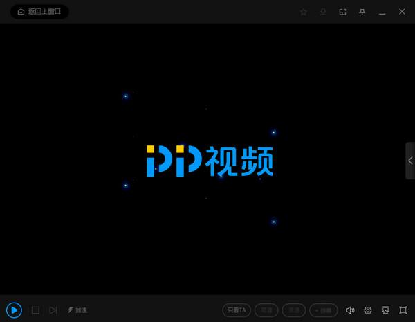 PP视频(原PPTV聚力)截图7