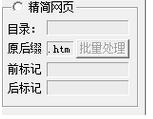 肖水网络chm制作工具
